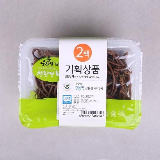 [기획]무농약이상_삶은고사리(2팩)