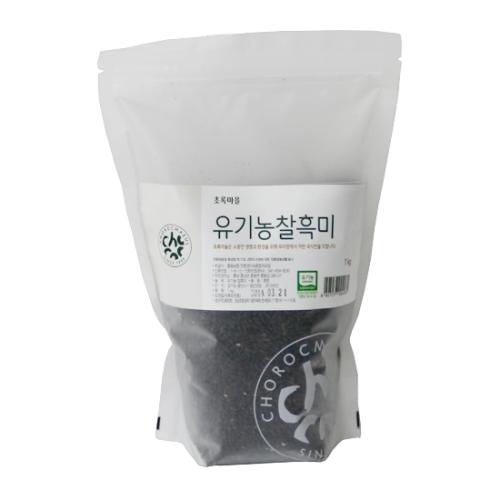 유기농찰흑미(1kg)