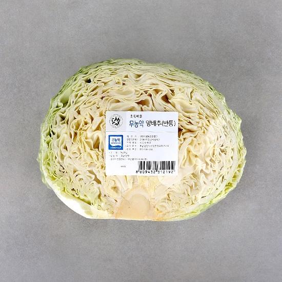 무농약이상_양배추(반통/1kg)