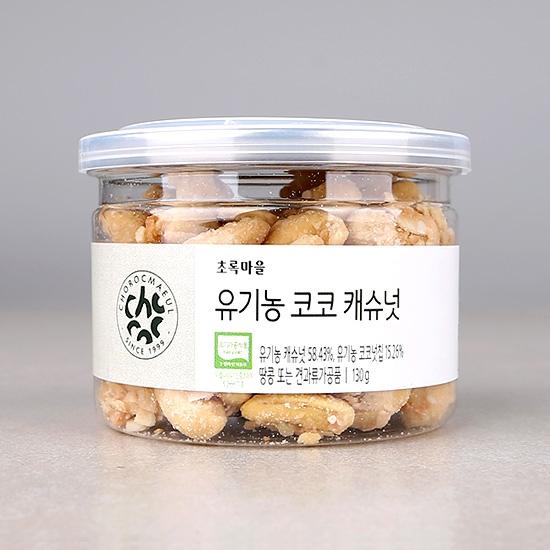 유기농코코캐슈넛(130g)