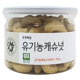 유기농캐슈넛(150g)