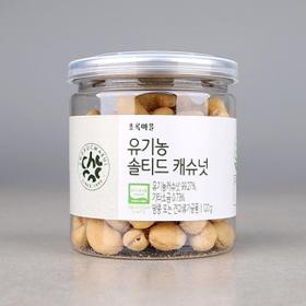 유기농솔티드캐슈넛(120g)