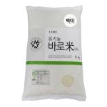 유기농바로미(백미/10kg)