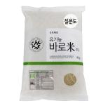 유기농바로미(칠분도미/4kg)