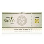 초록마을상품권(5만원)