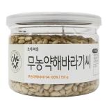 무농약해바라기씨(150g)