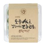 토종씨껍질째먹는다래(200g)