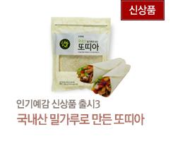 국내산밀가루로만든또띠아
