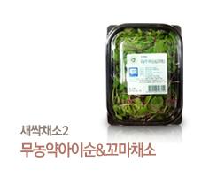 무농약아이순&꼬마채소