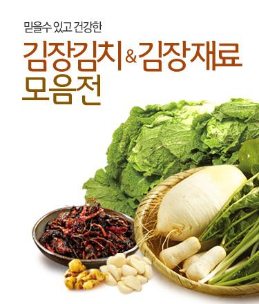 김장김치재료전