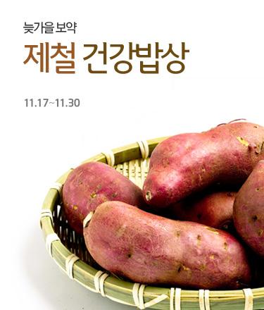 제철건강밥상
