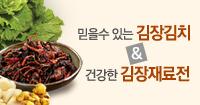 2014김장김치&김장부재료
