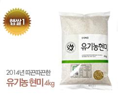 유기농현미(4kg)