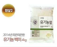 유기농백미(4kg)