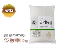 유기농백미(10kg)