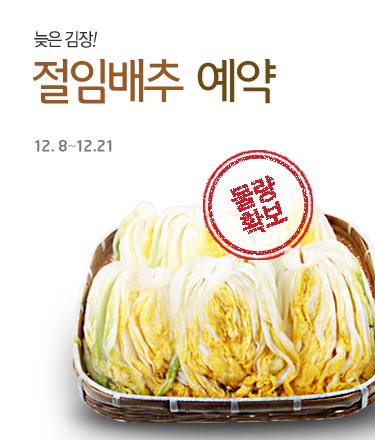 늦은 김장! 유기농 절임배추 예약전