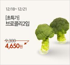 [초특가]브로콜리2입