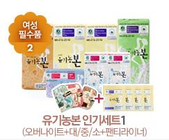 유기농본 인기세트1(오버나이트+대/중/소+팬티라이너)