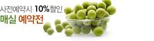 초록마을 신상품을 소개합니다 14%특별 마일리지