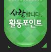 [5월회원]활동포인트