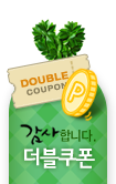 [5월회원]더블쿠폰