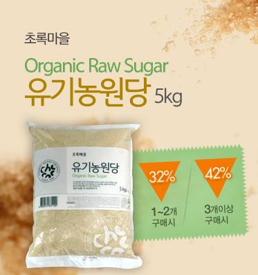 유기농원당5kg