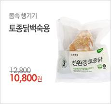 토종닭백숙용