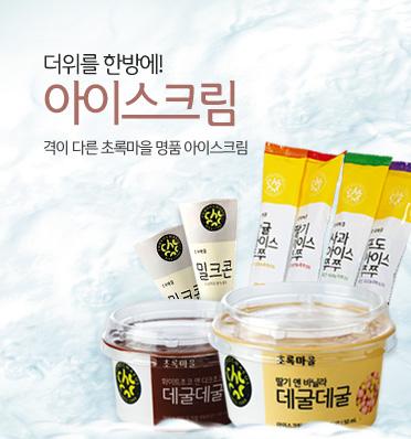 아이스크림 모음
