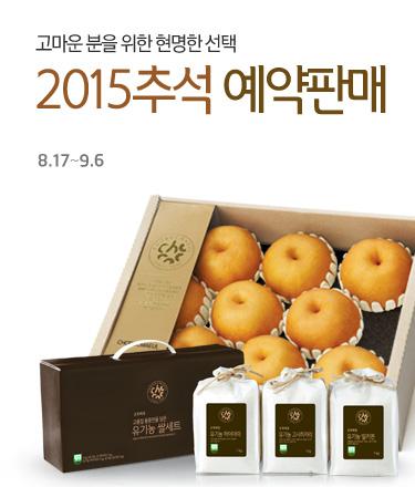 2015 추석 선물 예약
