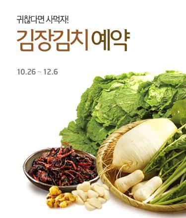 김장김치예약