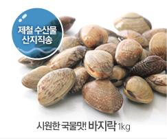 시원한 국물맛! 바지락(1kg)