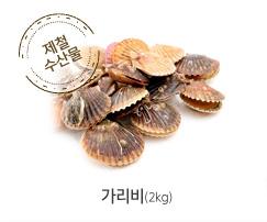 가리비(2kg)