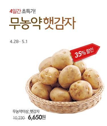 무농약이상_햇감자