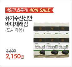 유기수산신안바다재래김(도시락용)