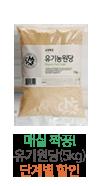 유기원당(5kg) 단계별 할인