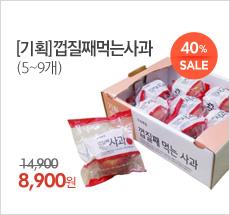 [기획]껍질째먹는사과(5~9개)