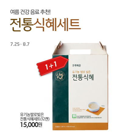 유기농쌀로빚은전통식혜세트(12캔)