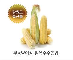 무농약이상_찰옥수수(5입)