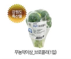 무농약이상_브로콜리(1입)