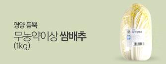 무농약이상_쌈배추 (1kg)