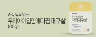 우리아이입안애다짐대구살(80g)