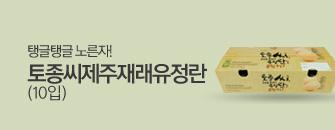 토종씨제주재래유정란(10입)