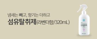섬유탈취제(라벤더향/320mL)