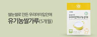 유기농쌀가루(5개월)