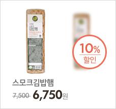 스모크김밥햄