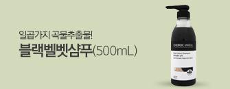 블랙벨벳샴푸(500mL)