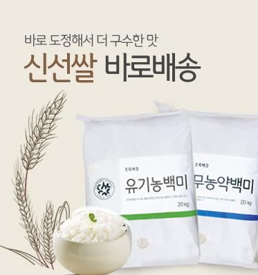 신선쌀 바로배송