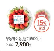 무농약이상_딸기(500g)