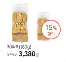 경주빵(180g)
