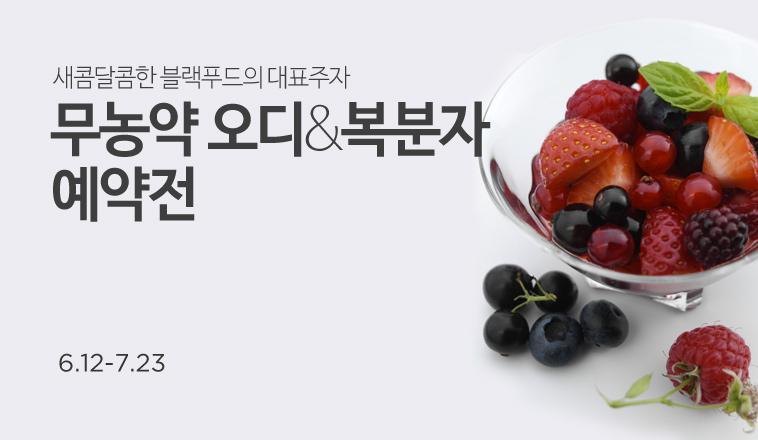 무농약오디&복분자예약전